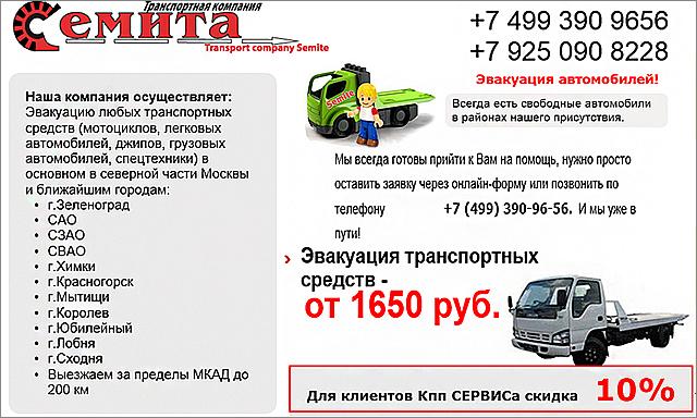 Компания Семита, эвакация автомобилей в Кпп Сервис